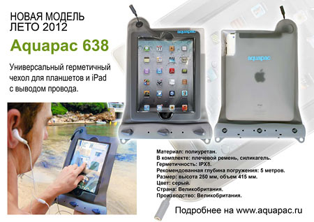 ����� ������ ���� 2012: Aquapac 098 ��� iPhone � Aquapac 638 ��� iPad